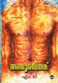 Asuravithu_novel