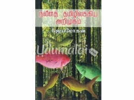 naveena-tamil-ilakiya-arimukam-48137