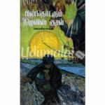 pin-thodarum-nilalin-kural-36851
