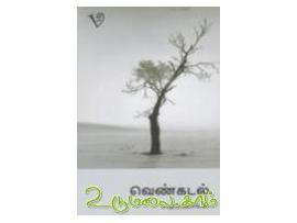 venkadal-36183