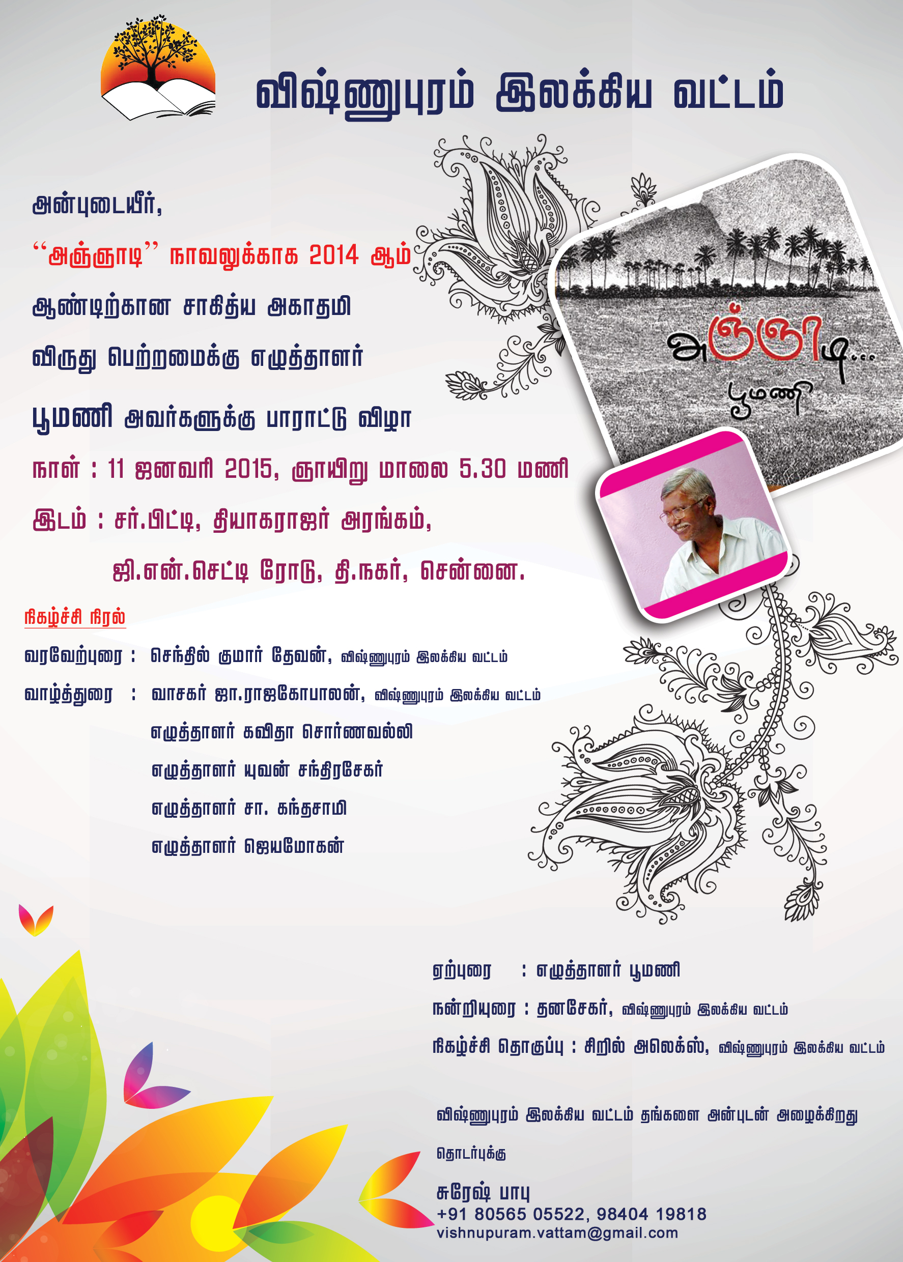 Vishnupuram-Poomani-Invite-Final-with-Anjadi-cover