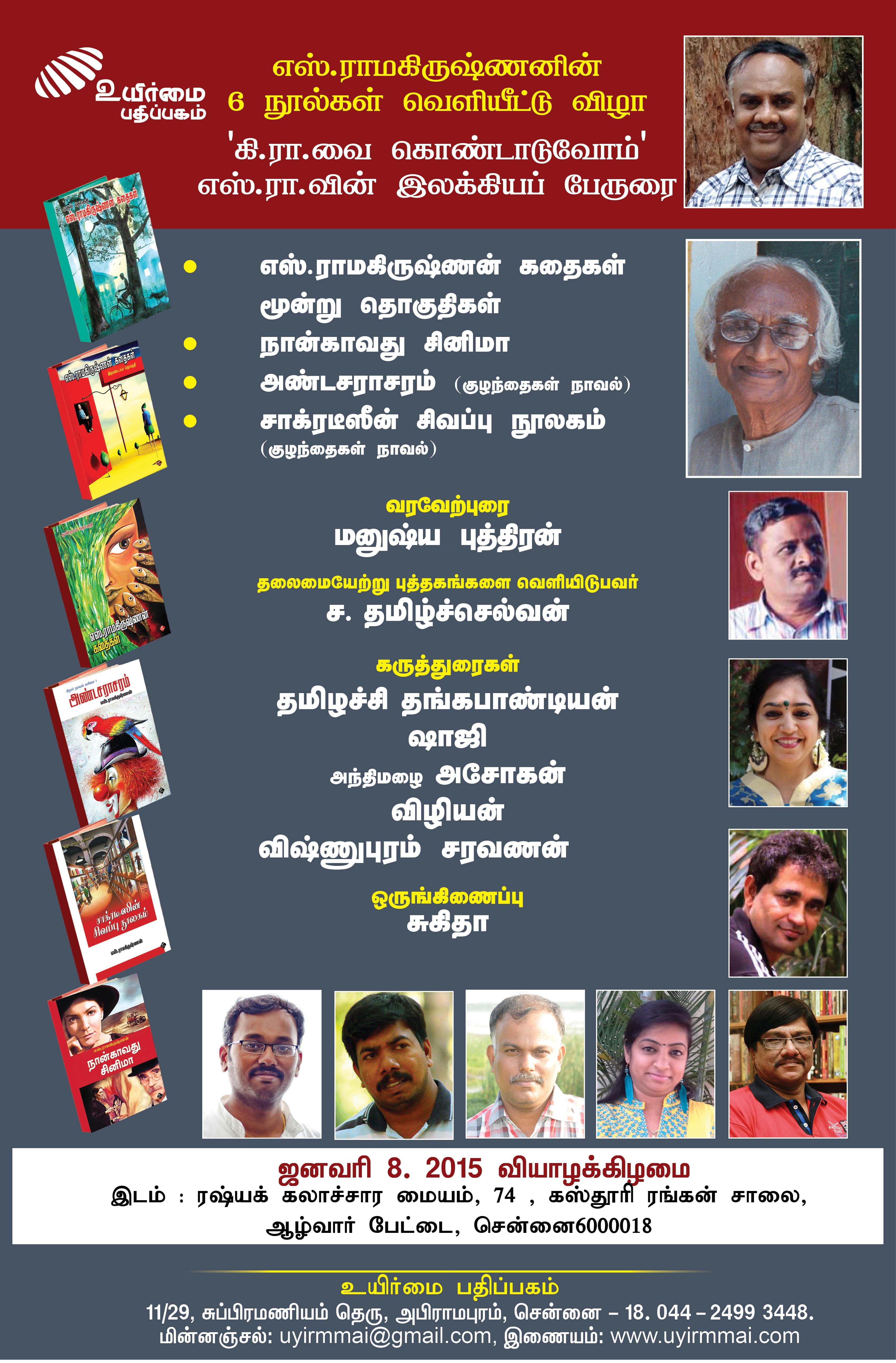 s.ra 6 books Invation(1)