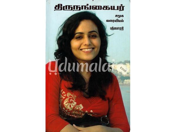 thirunangai-samuka-varaiveyal-54882