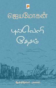 Pulveli-Desam1