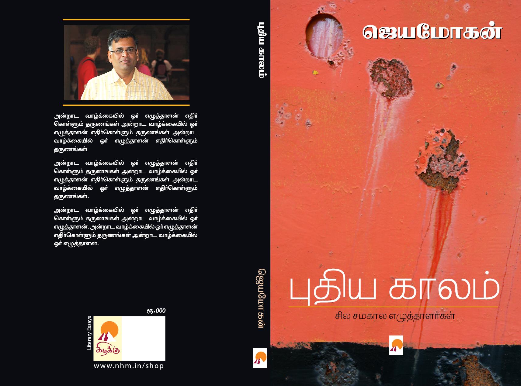 Puthiya Kaalam
