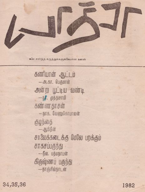 yathra1982cover34-36a