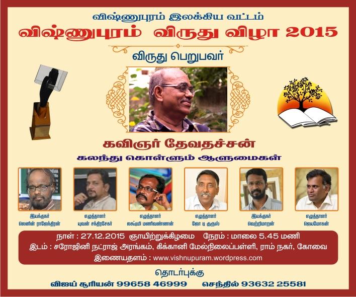 vishnupuram papaer ad (1)