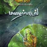 மழைப்பாடல் - மகாபாரதம் நாவல் வடிவில் (செம்பதிப்பு)