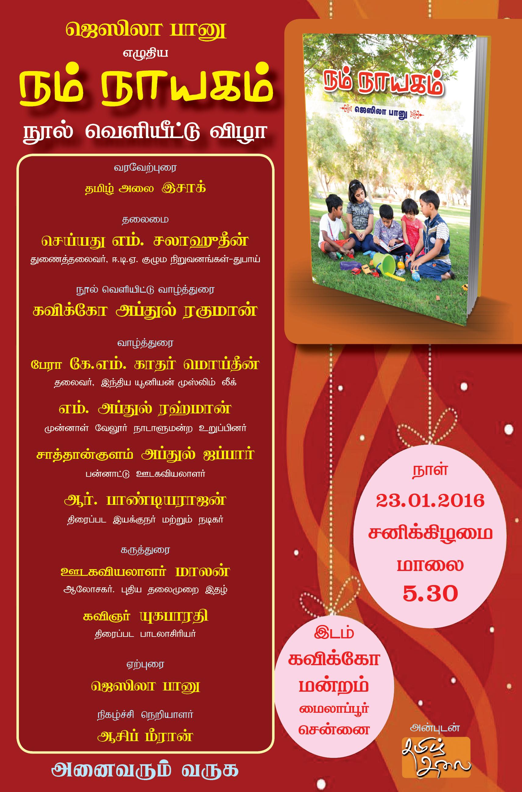 Nam Nayakam Invitation