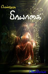 பிரயாகை - மகாபாரதம் நாவல் வடிவில் (செம்பதிப்பு)