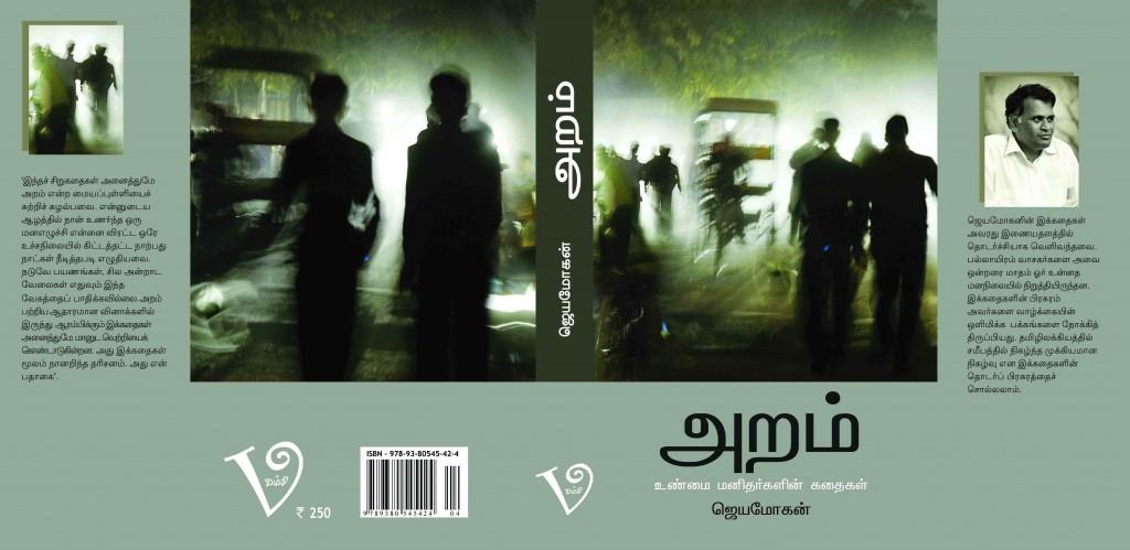 Aram-Jeyamohan-1024x499