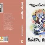 Abippiraya  Sinthamani_9788184936490_KZK - W