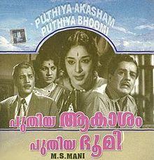 Puthiyaakasham1962