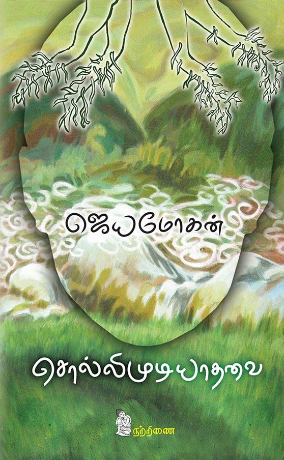 solli-mudiyaathavai