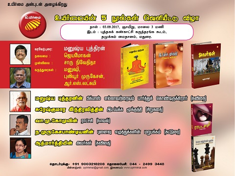 uyirmai 5 books release at madurai on sep 3 -2017