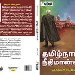 Tamilnatu neethimangal Wrapper