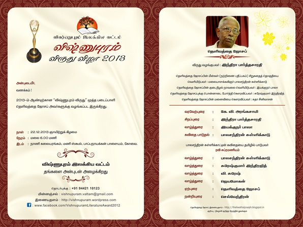 VP Invitation 2013