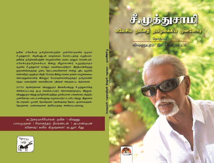 muthusamy cover