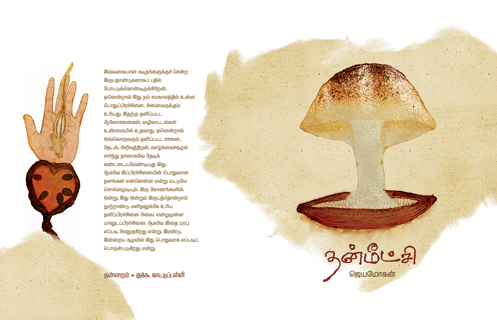 Thanmeetchi Book Tamil 02 Final
