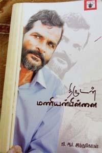 Thirudan_manianpillai_book_cover