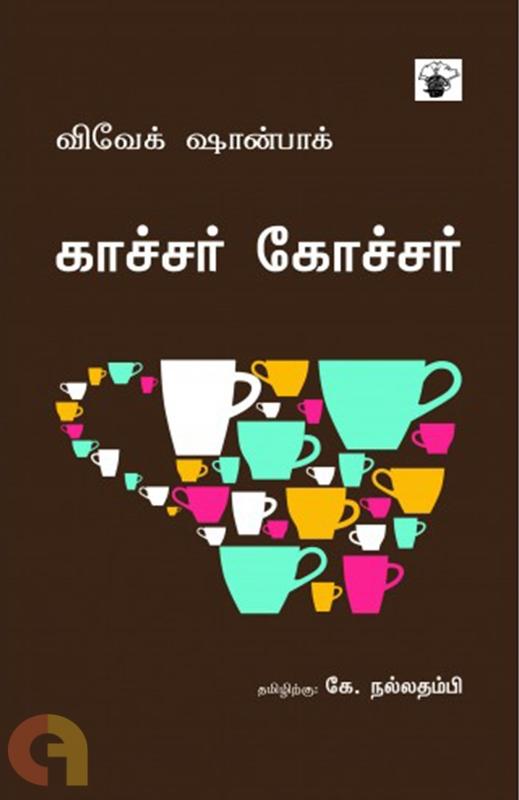 ghachar-ghochar_FrontImage_217