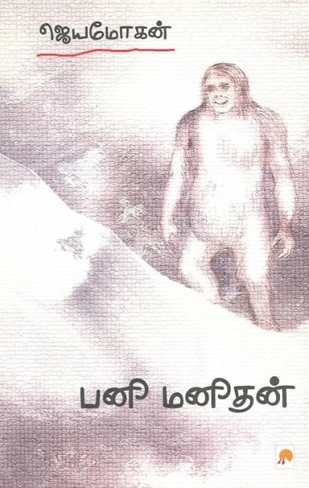 pani-manithan-original-imadeww5533bgmfb