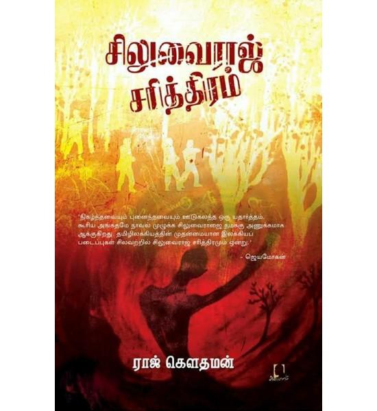siluvairaj-sariththiram-10004573-550x600