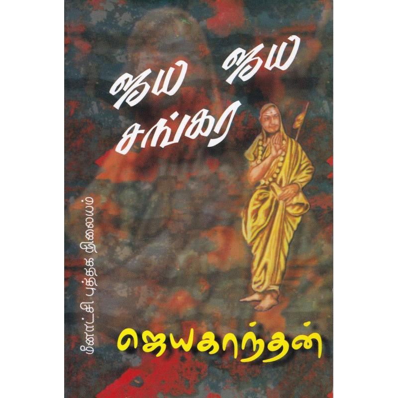 jaya-jaya-sangkara-10004129-800x800