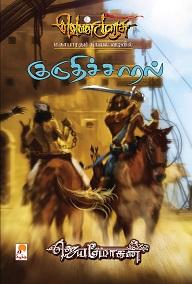 Kuruthicharal - Classic