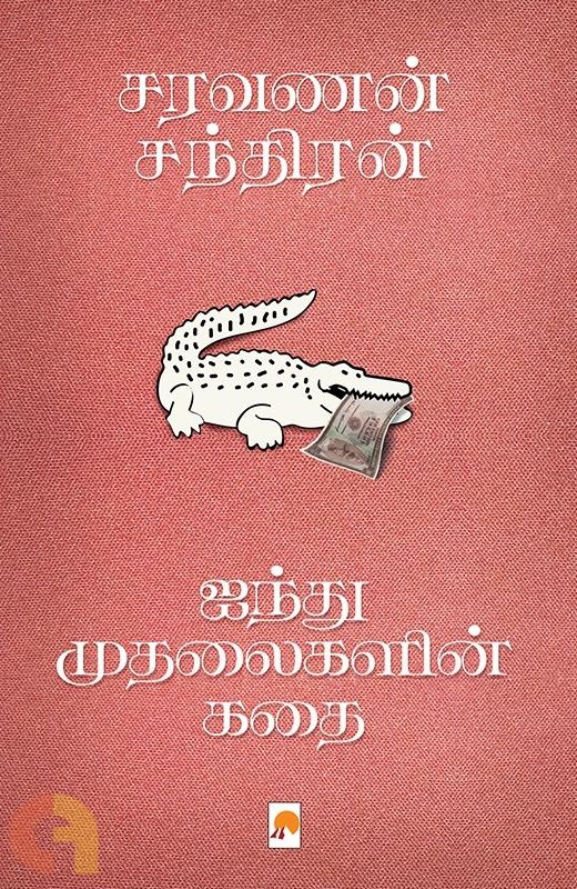 ainthu-muthalaig