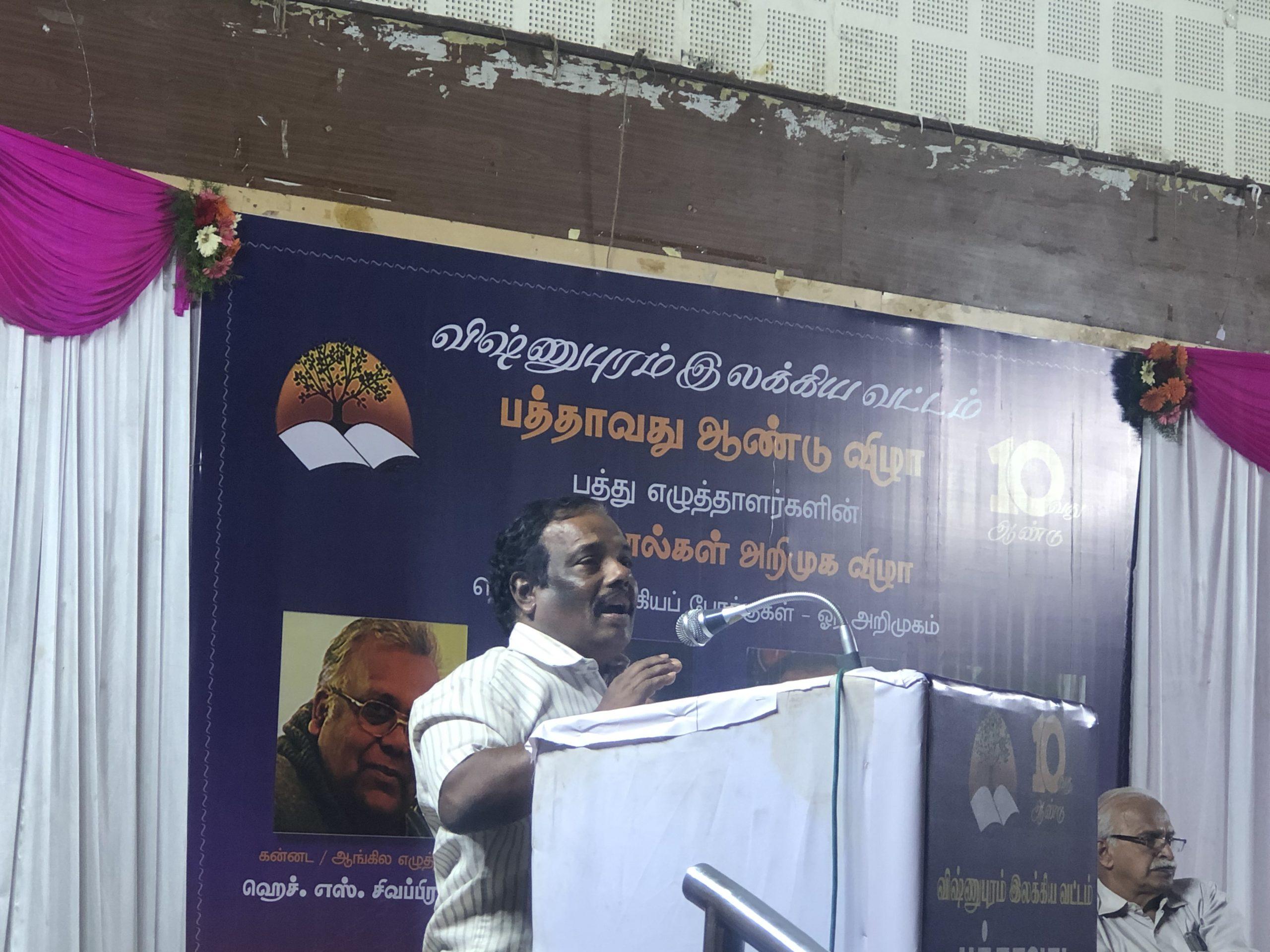 su venugopal speech at vishnupuram 10 years 10 authors